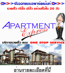 APARTMENT Express